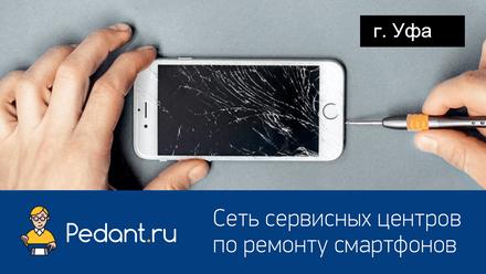 ремонт айфона 4 в уфе